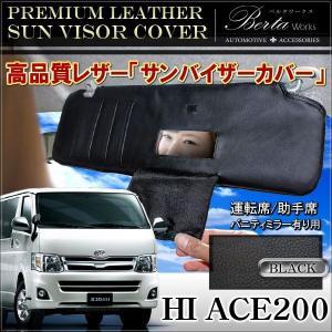 ハイエース 200系 サンバイザーカバー PVCレザー ブラック 車用 収納 サンシェード シートカバー|mr-store