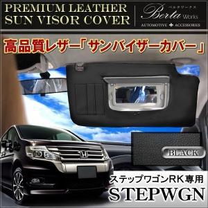 ステップワゴン RK スパーダ サンバイザーカバー PVCレザー ブラック 車用 収納 サンシェード シートカバー|mr-store