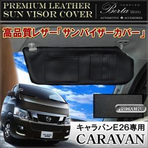 NV350キャラバン サンバイザーカバー PVCレザー ブラック 車用 収納 サンシェード シートカバー|mr-store