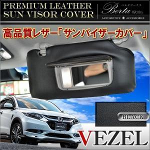 ヴェゼル VEZEL ハイブリッド サンバイザーカバー PVCレザー ブラック 車用 サンシェード シートカバー|mr-store