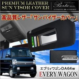 エブリィワゴン DA64W サンバイザーカバー PVCレザー ブラック 車用 収納 サンシェード シートカバー|mr-store