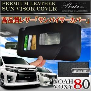 ノア 80系 ヴォクシー 80系 NOAH VOXY サンバイザーカバー PVCレザー ブラック 車用 収納 サンシェード シートカバー|mr-store