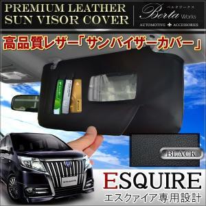 エスクァイア サンバイザーカバー PVCレザー ブラック 車用 収納 サンシェード シートカバー|mr-store
