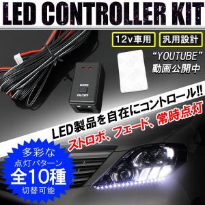 LED コントローラー コントロールキット ストロボ 変換機 変換器 12V ライト バルブ テープ デイライト ウィンカー リフレクター 点灯 汎用|mr-store