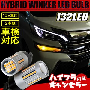 T20 ピンチ部違い シングル球 LED ウインカー ウィンカー ランプ ライト バルブ ハイフラ防止抵抗内蔵 アンバー 2個セット 12V 汎用|mr-store