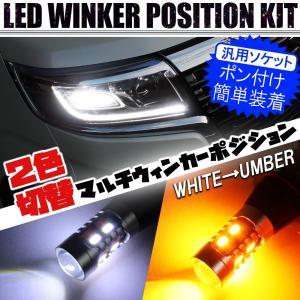 T20 ピンチ部違い シングル球 LED マルチウィンカーポジションキット ウインカー ランプ ライト ハイフラ防止抵抗付 2個セット バルブ 汎用|mr-store