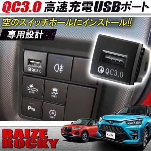トヨタ ライズ ダイハツ ロッキー カスタム パーツ QC3.0 USBポート 増設 スイッチホール...
