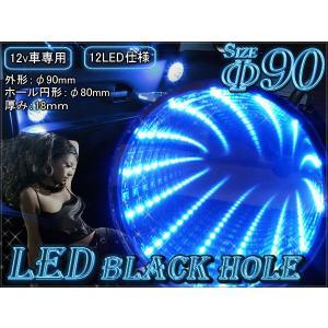 LED ライティング ブラックホール ブルー 12灯 90φ 12V