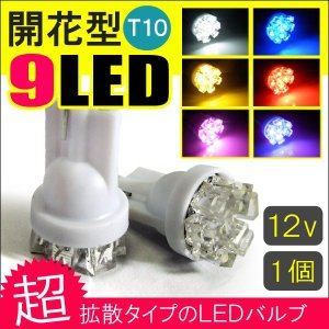 T10 T16 LED ポジションランプ ポジション球 ポジション灯 ライセンスランプ ナンバー灯 9連 1個 12V|mr-store