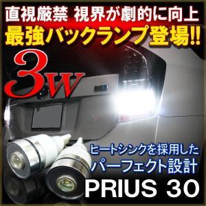 プリウス 30系 プリウスα プリウスアルファ T20 LED バックランプ バックライト 3W ホワイト 2個セット 爆光|mr-store