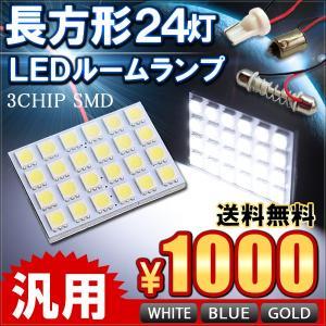 LED ルームランプ 24灯 汎用タイプ 3種類 ソケット入...
