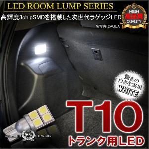 T10 3chip SMD 4LED ラゲッジランプ トランク照明|mr-store