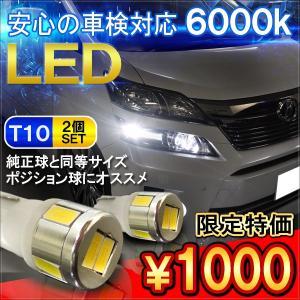 T10 T16 LED ナンバー灯 ポジションランプ 6LED 2個セット ホワイト ブルー サムスン|mr-store