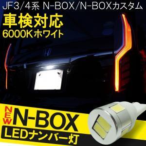 新型 NBOX N BOX N-BOX Nボックス エヌボックス JF3 JF4 カスタム T10 T16 LED ナンバー灯 ライセンスランプ ホワイト 6LED|mr-store