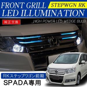 ステップワゴン RK5 RK6 スパーダ 前期 LED フロントグリル イルミネーション デイライト ホワイト ブルー T10 T16 10LED|mr-store