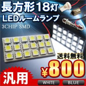 LEDルームランプ 18灯 汎用タイプ 選べる2色 ステップワゴン RK ヴェルファイア N BOX ノア ヴォクシー|mr-store
