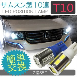T10 T16 LED ポジションランプ 10LED 2個セット ホワイト ブルー サムスン|mr-store
