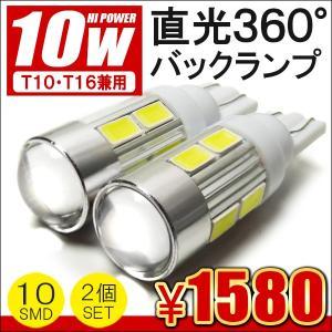 T10 T16 LED ポジションランプ ポジション球 ポジション灯 バックランプ バックライト 魚眼レンズ 10LED 2個セット ホワイト ブルー|mr-store