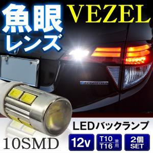ヴェゼル VEZEL LED バックランプ バックライト 魚眼レンズ 10LED 2個セット|mr-store