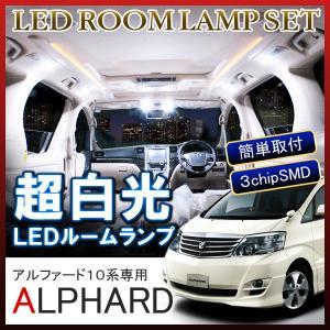 アルファード10系 LEDルームランプ 64灯 ホワイト|mr-store