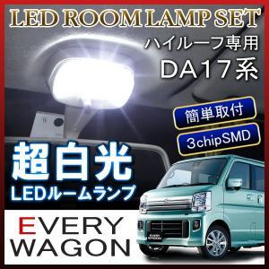 エブリィワゴン DA17 ハイルーフ車専用 LEDルームランプ 20灯 ホワイト|mr-store