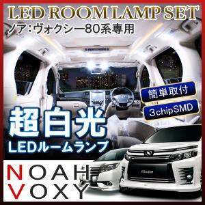ノア 80系 ヴォクシー 80系 NOAH VOXY 前期 後期 LED ルームランプ セット ホワイト 3chip SMD ルーム球 ライト|mr-store