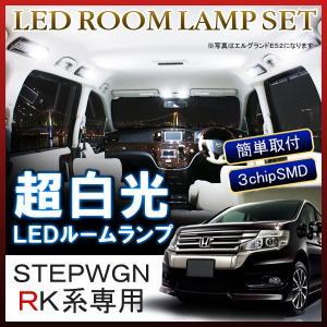 ステップワゴンRK LED ルームランプ 64灯 ホワイト パーツ|mr-store