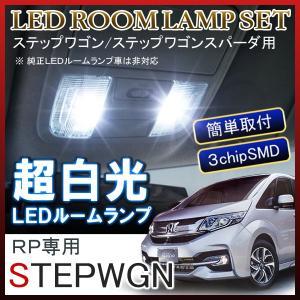 ステップワゴンRP LEDルームランプ 78灯 ホワイト|mr-store