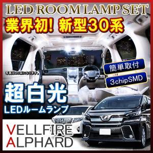 ヴェルファイア 30系 アルファード 30系 前期 後期 LED ルームランプ 92灯 ホワイト パーツ|mr-store
