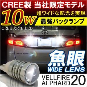 ヴェルファイア20系 アルファード20系 T10 T16 LED バルブ バックランプ 2個セット 10W パーツ
