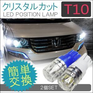 T10 T16 ポジションランプ LED 1w クリスタルレンズ仕様 2個|mr-store