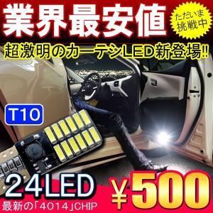 プリウス 50系 LED カーテシランプ ドアテシランプ T10 T16 LED バルブ 平面 全極性 24灯 5W 1個|mr-store