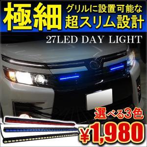 LED デイライト 27灯 2本セット ホワイト ブルー ピ...