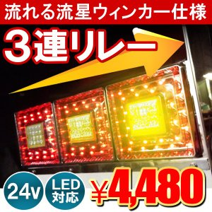 LED テールランプ テールライト ウィンカーランプ 流れる...