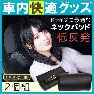ネックパッド ネックピロー 2個セット PVCレザー ブラッ...