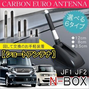 N-BOX N BOX NBOX カスタム ヘリカルショートアンテナ