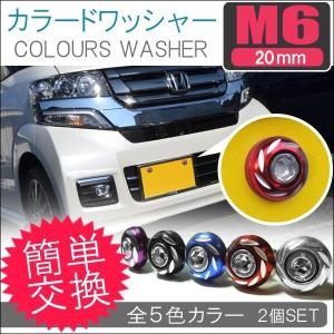 【商品名】  ナンバープレート用 カラードワッシャー 2個セット  【適合車種例】  ・アクア ・ア...