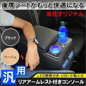 汎用 リア アームレスト付き コンソールボックス ドリンクホルダー カップホルダー LED 車内 収...