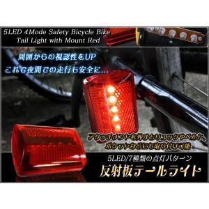 LEDライト 反射板 テールライト 7パターン点灯 自転車用...