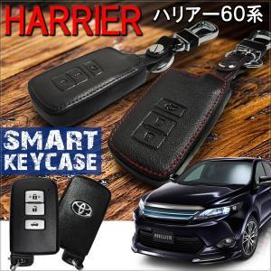 ハリアー 60系 スマートキーケース スマートキーカバー 本革 レザー ステッチ 専用設計 トヨタ TOYOTA|mr-store