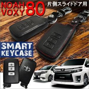 ノア 80系 ヴォクシー 80系 NOAH VOXY スマートキーケース スマートキーカバー 本革 レザー ステッチ 専用設計 トヨタ TOYOTA|mr-store
