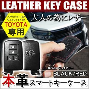 トヨタ TOYOTA スマートキーケース スマートキーカバー 本革 レザー ステッチ 専用設計|mr-store