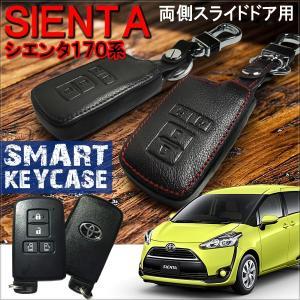 シエンタ 170系 スマートキーケース スマートキーカバー 本革 レザー ステッチ 専用設計 トヨタ TOYOTA|mr-store