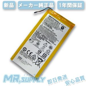 MOTOROLA Moto X4に対応するメーカー純正内蔵バッテリー HX40となります。    対...