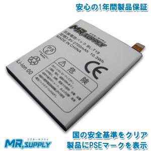 【全国送料無料】Google Nexus 5X Li-Polymer 互換内蔵バッテリー BL-T19