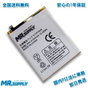ASUS ZenFone 3 Max(ZC553KL)スマートフォン交換用互換バッテリーC11P16...