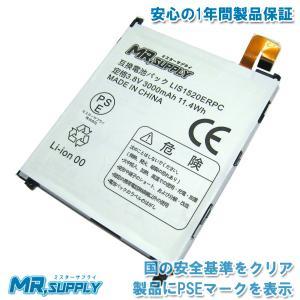 【全国送料無料】Xperia Z Ultra SGP412JP SOL24 C6833 互換 内蔵Li-Polymerバッテリー LIS1520ERPC