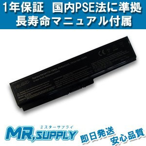 【全国送料無料】東芝 dynabook CX/45 CX/47 CX/48 EX/46 EX/56 EX/66 T351 T451用 Li-ion バッテリー PABAS227/PABAS228 対応