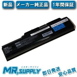 【全国送料無料】NEC 日本電気 バッテリパック (M)リチ...