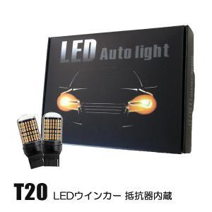 トヨタ ライズ ロッキー t20 led ウインカーバルブ ピンチ部違い 抵抗内蔵